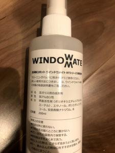 ウインドウメイトの専用洗剤