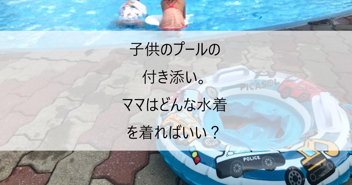 fdf847c14fb 子供のプールの付き添い。ママはどんな水着を着ればいい? | ワーママpicacoログ